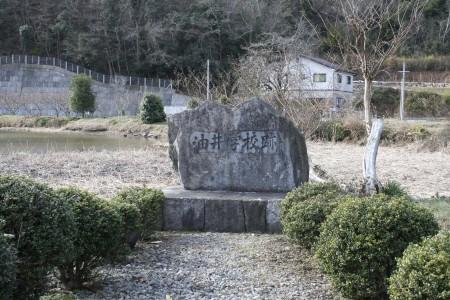 03-08-Aburaigakkouato